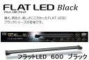 コトブキ フラットLED 600 (淡水・海水共用) 60〜72cm水槽以下水槽【ブラック】 LEDライト