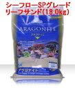 カリブシー アラゴナイト シーフローSPグレード リーフサンド(18.0kg) 底砂