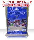 カリブシー アラゴナイト シーフローSPグレード リーフサンド(6.7kg) 底砂