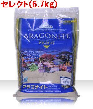 カリブシーアラゴナイトアラガマックスセレクト(6.7kg)底砂