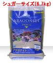 カリブシー アラゴナイト アラガマックス シュガーサイズ(6.7kg) 底砂