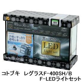 ★送料無料★コトブキ レグラスF-400SH/B F-LED ライトセット(淡水・海水共用)40cm水槽