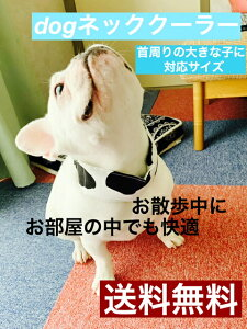【Dogネッククーラー】オリジナル商品 保冷剤ポケット付 愛犬 S M 散歩時 首元 冷感 cool 熱中症対策 日本製 ブルドッグ フレブル