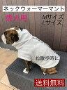 【犬 服】オリジナル商品 ネックウォーマーコート 愛犬 M L  散歩時 首元 あったか フリース スウェット マント 日本製 …