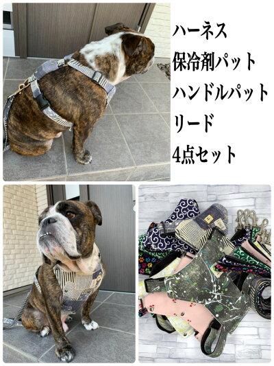 ブルドッグハーネスセットH型Mサイズオリジナル商品フレンチブルドッグブルドッグハーネスリード愛犬M散歩時日本製フレブル