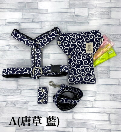 ハーネスセットMサイズパット付H型筒形オリジナル商品フレンチブルドッグブルドッグハーネスリード愛犬M散歩時日本製フレブル