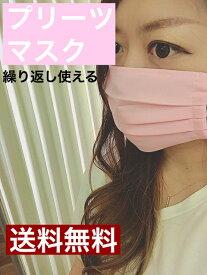 繰り返し使える布マスク 【即納】【送料無料】【ダブルガーゼ使用】 大人用プリーツ ピンク×ホワイト
