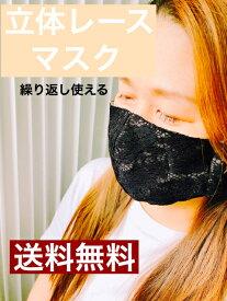レースマスク【繰り返し使えるマスク】【送料無料】エレガント Lサイズ立体 黒レース×モカチェック