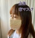 レースマスク【ファッションマスク】【洗えってくりかえし使えるマスク】【送料無料】エレガント Lサイズ立体 ピンクベージュレース…