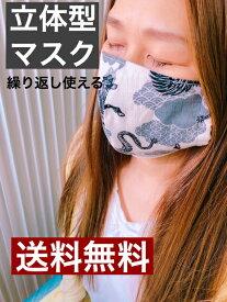 個性派マスク【布マスク】【送料無料】【人気】【ダブルガーゼ使用】おしゃれマスク Lサイズ立体 和柄×ホワイト