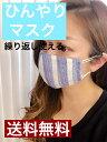 ひんやりマスク【繰り返し使える布マスク】冷 パイル地【送料無料】 改良版 立体 ブルーストライプ