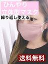 新作 接触冷感マスク【繰り返し使える布マスク】UV対策  【送料無料】 改良版 Lサイズ立体 くすみピンク