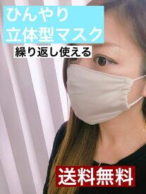 新作 接触冷感マスク【繰り返し使える布マスク】UV対策 接触冷感 【送料無料】 改良版 Lサイズ立体 くすみベージュ