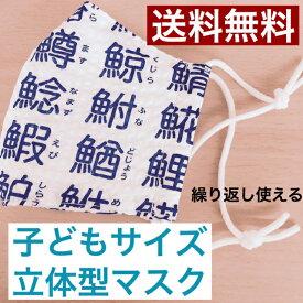 新作 繰り返し使える布マスク Sサイズ 子供立体 新型【送料無料】【おしゃれマスク】 魚漢字×ホワイト