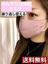 新作 接触冷感マスク 繰り返し使える布マスク【小顔マスク】しっとりやわらか Mサイズ くすみピンク
