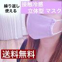 新作 接触冷感マスク 繰り返し使える布マスク【小顔マスク】しっとりやわらか Mサイズ ラベンダー