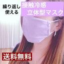 新作 接触冷感マスク【繰り返し使える布マスク】UV対策【送料無料】 改良版 Lサイズ立体 ラベンダー