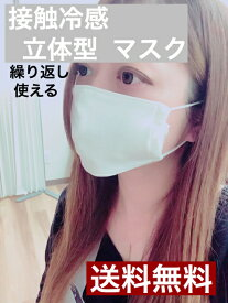 新作 接触冷感マスク 繰り返し使える布マスク【小顔マスク】しっとりやわらか Mサイズ オフホワイト