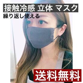 最新作 接触冷感マスク 繰り返し使える布マスク【小顔マスク】しっとりやわらか チャコール ネイビー カーキ ベージュ 花柄 ひんやり フィット