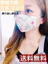 最新作 接触冷感マスク Mサイズ 繰り返し使える布マスク ひんやり【小顔マスク】オフホワイト 花柄