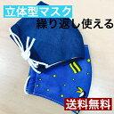 お得2枚セット 布マスク Mサイズ【ファッションマスク】【送料無料】【ダブルガーゼ使用】 立体 藍×ホワイト&青ボール×ホワイト…