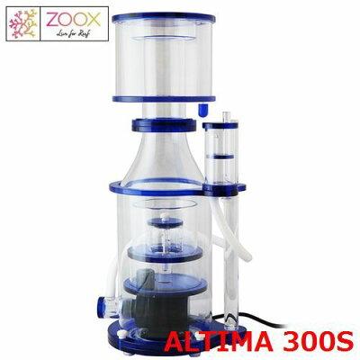 アルティマDCプロテインスキマー最大対応水量300LDCポンプ搭載ALTIMA300S