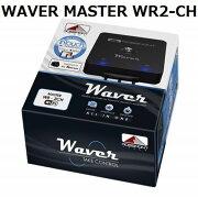 ROSSMONTウェーバーマスターWR2-CHムーバー専用革新的なコントローラー人口波プログラムMMC企画