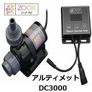 ZOOXアルティメットDCポンプDC3000専用コントローラー付属アクアリウムDCポンプMMC企画