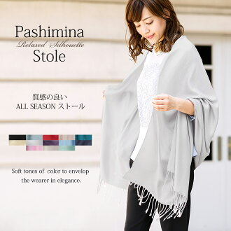 Pashmina large size stall shawl Mocha black (plain fabric) wedding ceremony invite graduating students' party to honor teachers graduation party coming-of-age ceremony class reunion haori air conditioner measures FJ-000135