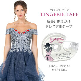 ランジェリーテープ UW-000100(返品交換不可)