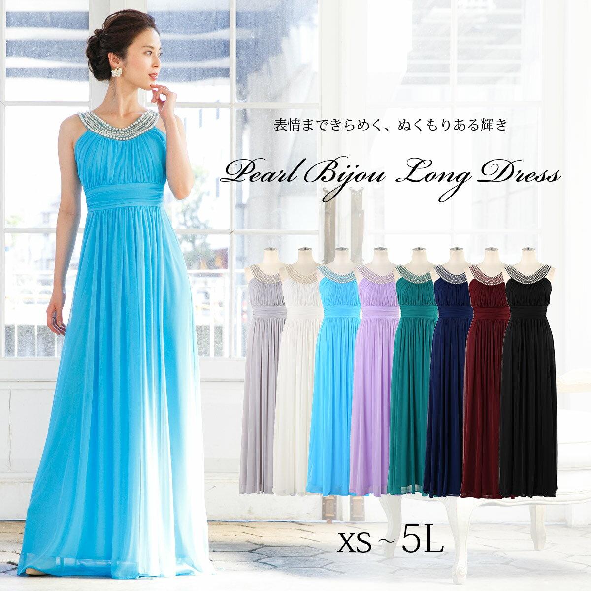 ぬくもりある輝き 気品と透明感を印象付ける パールビジューロングドレス <結婚式 演奏会 発表会 ステージドレス 大きいサイズ 二次会 花嫁 ドレス ホワイト 白 ウエディング> FD-070145