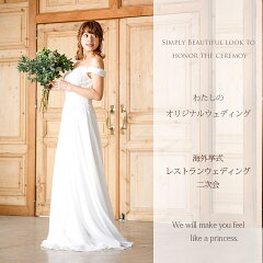白ホワイトのロングドレス