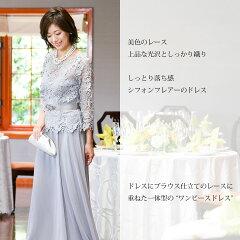 結婚式でお母様が着るロングドレス