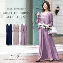 【11月5日再入荷】ロングドレス マザーズドレス ボレロ セット 大きいサイズ ミセス アフタヌーンドレス 結婚式 母親 …