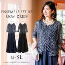 【7/29再入荷】ドレス 母親 アフタヌーンドレス 上着 セット 結婚式 大きいサイズ 50代 高品質 ロングドレス お呼ばれ…