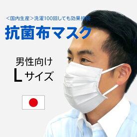 <在庫あり>マスク 大きめ 日本製 抗菌 布マスク 洗える 抗菌布マスク 蒸れにくい コットン ガーゼ 防臭 男性向けサイズ プリーツ 大きいサイズ ビジネス ルミフレッシュ 花粉対策 【メール便送料無料】MS-012423 Lサイズ