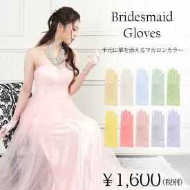 【メール便対応】ブライズメイド グローブ 手袋 マカロンカラー ドレスに合わせて選べる10色 ウエディング 演奏会 コンサートにもお勧めです♪ FJ-000186【返品交換不可】