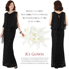 ロングドレス演奏会ドレス