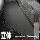 clazzio 【 立体フロアマット 】≪ ラバータイプ リア 1枚 ≫ トヨタ ハイエース 200系 型式 KDH20#/TRH20#/GDH20# 年式 H16/8- 定員 5…