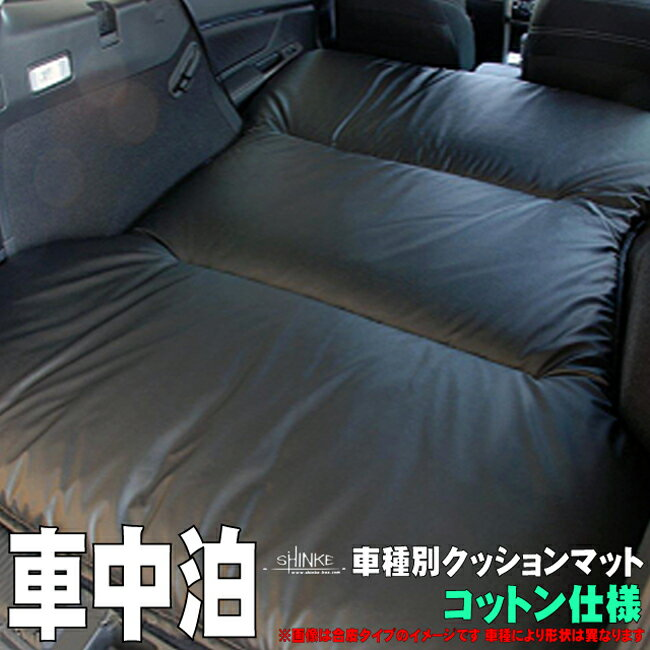 【 トヨタ ヴェルファイア 20系 210cmx140cm 】 SHINKE シンケ 【 車中泊 ラブベット フルフラット上クッションマット 】≪ 本体生地:コットンタイプ 厚み:約5cm 重量:約2.6kg ベッドカラー:要選択 ≫※車種別設計品ではありますが隙間はできます※
