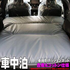【 レクサス RX200t 型式 20系 5人乗 165cmx135cm 】 SHINKE シンケ 【 車中泊 フルフラットシート上クッションマット 】≪ 生地:PUレザー(合成皮革)&コットン コンビタイプ 厚:約8cm 重量:約4.0kg ≫