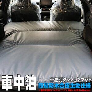 【 タンク 型式 M900A/M910A 年式 H28/11-R2/9 マットサイズ:156cmx120cm 】 SHINKE シンケ 【 車中泊 フルフラットシート上クッションマット 】≪ 合皮タイプ 厚み:約8cm 重量:約4kg ≫