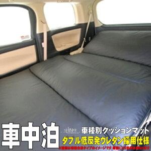 【 タンク 型式 M900A/M910A 年式 H28/11-R2/9 マットサイズ:156cmx120cm 】 SHINKE シンケ 【 車中泊 フルフラットシート上クッションマット 】≪ ダブル低反発クッションタイプ 合皮&コットン 厚み: