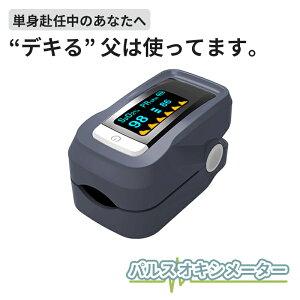 パルスオキシメーター 健康管理 簡単 ウェルネス機器【電池付属】酸素飽和度 測定器 血中酸素濃度計 血中酸素濃度測定器 心拍計 脈拍計 血中酸素濃度【日本語説明書】指脈拍 血中酸素飽和