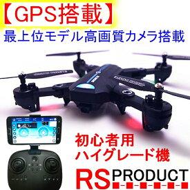 【GPS搭載】初心者用ハイグレード機 GW8807-GPS【1080P高画質カメラ付き】200m飛行 大容量バッテリー A6W 自動追尾 折りたたみ 折り畳み ドローン カメラ カメラ付き 黒 ブラック 初心者 日本語 規制外 VISUO 送料無料 RSプロダクト