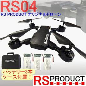 RSプロダクト RS04 当社オリジナルドローン【大容量1800mAhバッテリー3本付属】日本語説明書 【顔認識撮影】ケース付 初心者おすすめ【200g以下 規制外モデル】ヘッドレスモード搭載 ( E58 Eachine drone x pro VISUO GW8807)