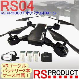 RSプロダクト RS04 当社オリジナルドローン【VRゴーグル+大容量1800mAhバッテリー3本付属】日本語説明書 【顔認識撮影】ケース付 初心者おすすめ【200g以下 規制外モデル】ヘッドレスモード搭載 ( E58 Eachine drone x pro VISUO GW8807)