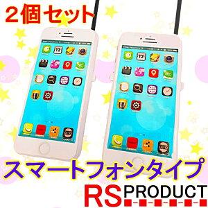RSプロダクト 子供用 トランシーバー 【Androidタイプ】 スマホ タイプ 知育玩具 キッズおもちゃ プレゼント スマートフォンタイプ 2台セット