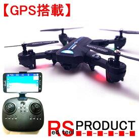 RSプロダクト 【GPS搭載!】GW8807-GPS【1080P高画質カメラ付き】200m飛行 大容量バッテリー A6W 自動追尾 折りたたみドローン 初心者 日本語 規制外 VISUO