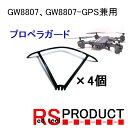 RSプロダクト プロペラガード1機分(4個)GW8807、GW8807-GPS兼用 ドローン
